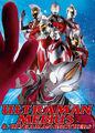 Ultraman Mebius & Ultraman Brothers | filmes-netflix.blogspot.com