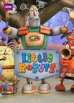 Little Robots   filmes-netflix.blogspot.com