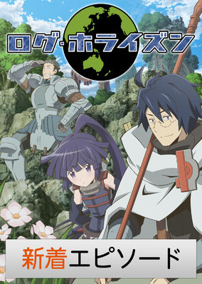 Log Horizon - Season 2