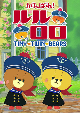 LULU & LOLO--TINY TWIN BEARS