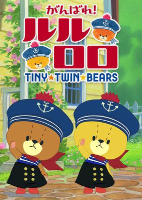 LULU & LOLO--TINY TWIN BEARS