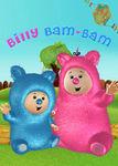 Billy Bam-Bam | filmes-netflix.blogspot.com