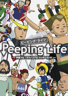 Peeping Life -Tezuka Productions・Tatsunoko Production Wonderland
