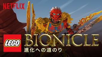 レゴ バイオニクル 〜進化への道のり〜