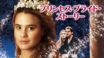 プリンセス・ブライド・ストーリー
