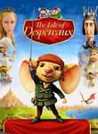 The Tale of Despereaux (2008)