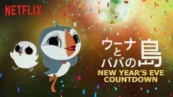 ウーナとババの島 - New Years Eve Countdown