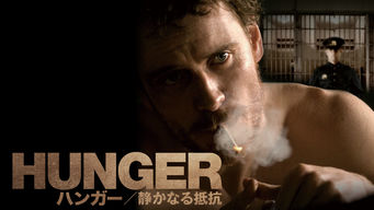 HUNGER ハンガー/静かなる抵抗