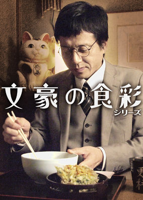 Last Supper of Japanese Great Writers, The - Season 1