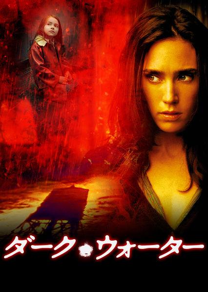 Dark Water Netflix BR (Brazil)