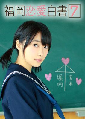 Fukuoka Renai Hakusho 7 - Season 1