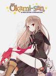 Okami-san and Her Seven Companions: Season 1 Poster