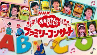 NHKおかあさんといっしょファミリーコンサート
