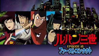 ルパン三世 Episode:0 ファーストコンタクト