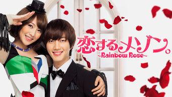 恋するメゾン。〜Rainbow Rose〜