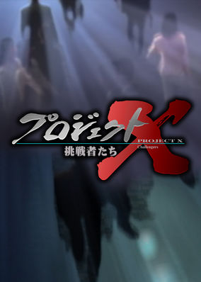 Project X Chosensha Tachi - Season 1